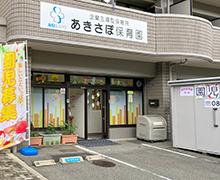 企業主導型保育所 あきさぽ保育園