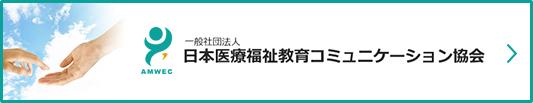 日本医療福祉教育コミュニケーション協会